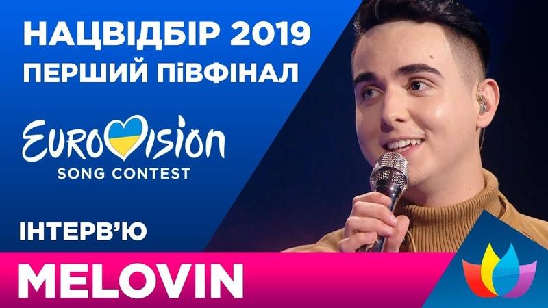 MELOVIN | ЄВРОБАЧЕННЯ-2019 УКРАЇНА | ЕКСКЛЮЗИВ - ХТО ЙОГО ФАВОРИТ