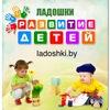 ✿ ЛАДОШКИ ✿ Детский развивающий центр в Гомеле