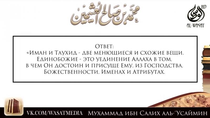 Иман (вера) - это Таухид (Единобожие) - шейх Усаймин [HD]