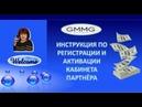 Инструкция по регистрации в GMMG и активации кабинета в долларах