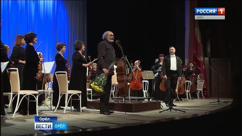 В Орле состоялся большой концерт виолончелиста Марка Дробинского