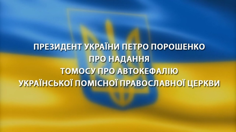 Президент України Петро Порошенко про отримання Томосу