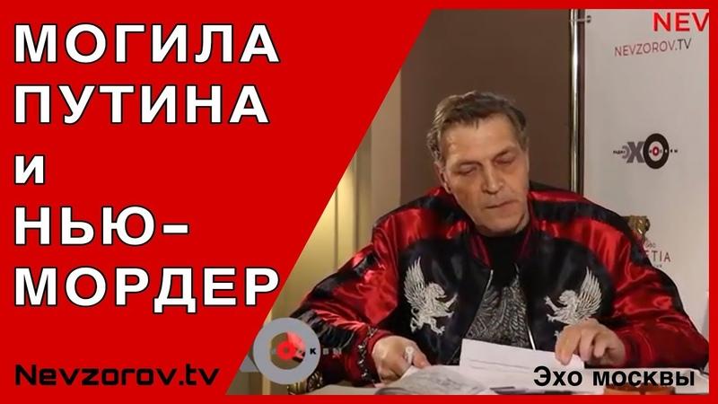 ♐Невзоровские среды на радио «Эхо Москвы» . Эфир от 10.04.2019♐