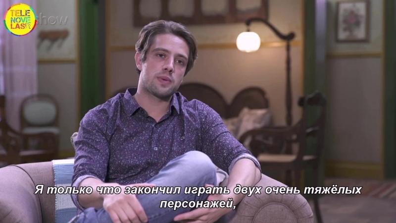 Рафаэль Кардозу о своем герое Данилу в новелле Зеркало жизни и партнерстве с Виторией Страда