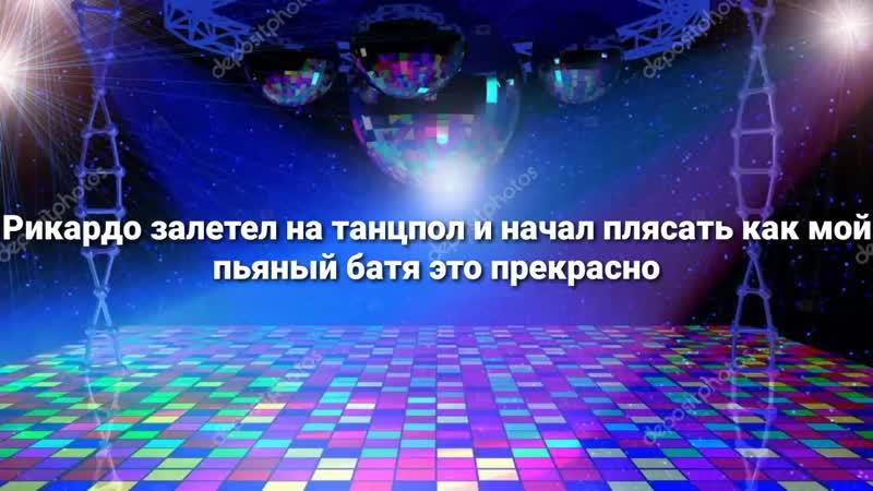 РИКАРДО ПЛЯШЕТ ПОД ХИТ 80х