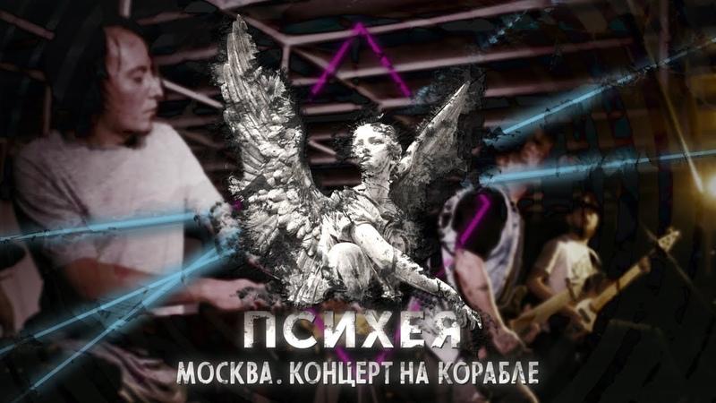 ПСИХЕЯ гиг на корабле 16.08.18 Москва (live)