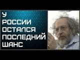 Алексей Венедиктов У России остался последний шанс 18 08 2018