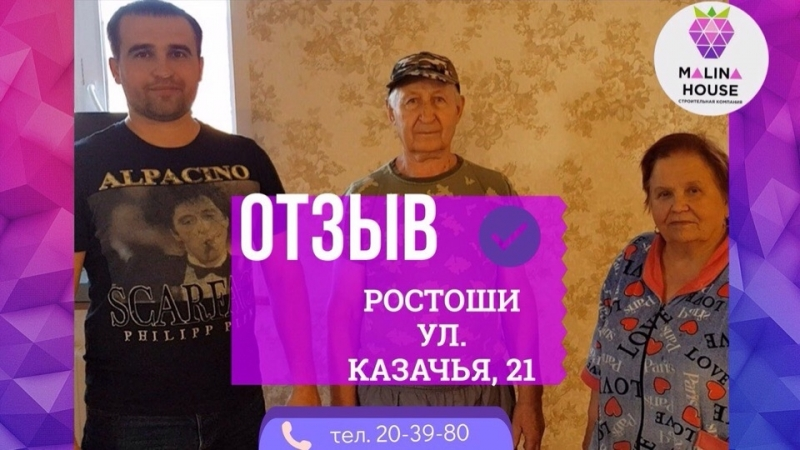 Отзыв по работе MALINA HOUSE в Оренбурге поселка Ростоши ул. Казачья 21 ☎ЗВОНИТЕ! 20-39-80
