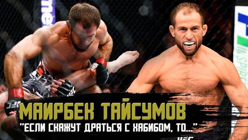 Майрбек Тайсумов - бой с Хабибом, UFC Russia, проблемы ACB, виза и Рамадан | Safonoff