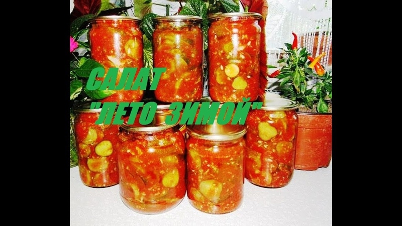 Салат из переросших огурцов Лето зимой