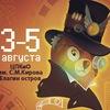 8-й Международный фестиваль уличных театров