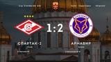 Спартак-2 - Армавир - 1:2. Олимп-Первенство ФНЛ-2018/19. 11-й тур
