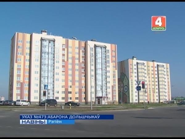 УКАЗ № 473 АБАРОНА ДОЛЬШЧЫКАЎ Відэа