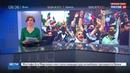 Новости на Россия 24 • Выборы в Иране четыре кандидата претендуют на пост президента