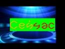 Заставка программы Сейчас (Резерв-ТВ, 25.09.2018-н.в)