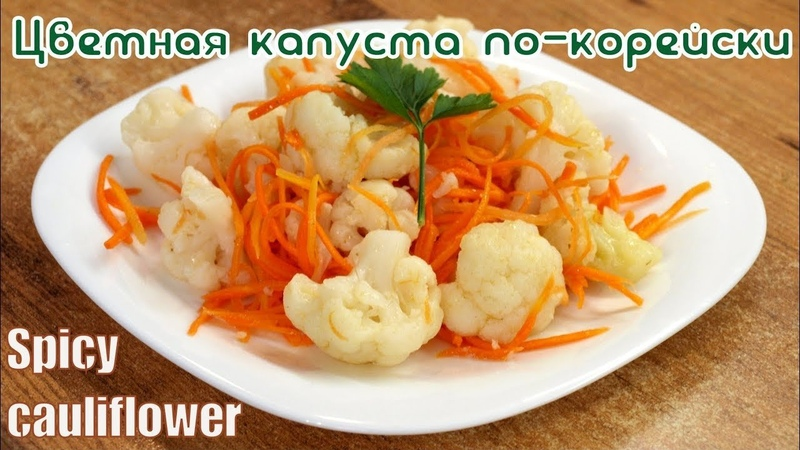 Цветная капуста по-корейски Korean style cauliflower (spicy salad recipe) ♡ English subtitles