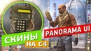 Обновление CS GO 19.06.2018 Panorama Ui beta