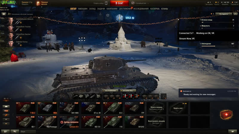 World of Tanks – Угараем))