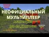 [Trainz 2012] Неофициальный мультиплеер   Маневры по ст.Коноша [13/08/2018]