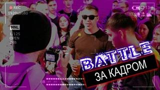 НАСЛЕДИЕ BATTLE/ЗА КАДРОМ/ДАЙ ЛЕЩА