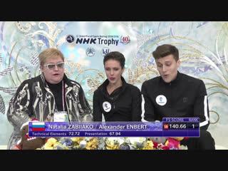 Natalia ZABIIAKO / Alexander ENBERT – Free Skate – NHK Trophy 2018