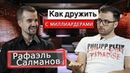 Рафаэль Салманов о дружбе с миллиардерами личном бренде и шопоголизме Робуль LIVE 1