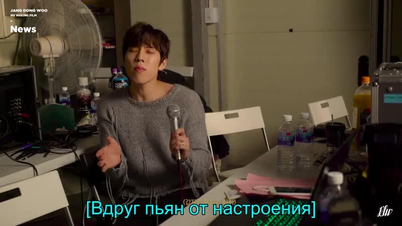 """(Jang Dong Woo) """"News"""" MV Making Film"""