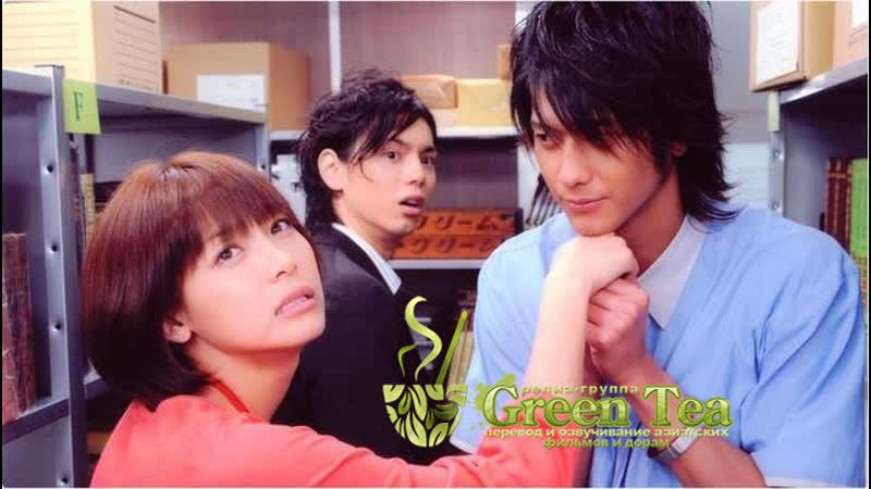 GREEN TEA Идеальный парень 08