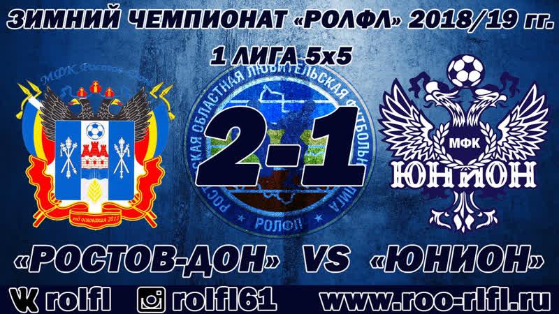 Ростов-Дон - Юнион, 1 лига 5х5