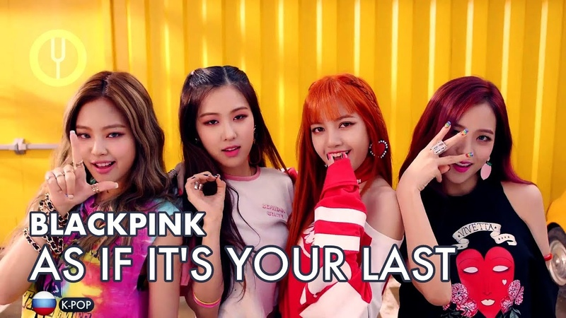 [BLACKPINK на русском] AS IF IT'S YOUR LAST [Onsa Media]