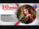 20 января DRAGON FLY