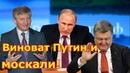 Доказательство вины Путина в Украинском кризисе