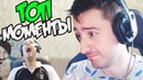 TwitchRu TwitchWTF Топ моменты с Twitch Папич спалил порно Мэл без бороды Носки Itpedia