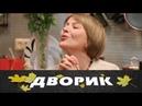 Дворик 18 серия 2010 Мелодрама семейный фильм @ Русские сериалы