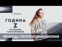 НЕДОРІД ЛЮДСЬКИЙ Година Z Тетяною Гончаровою
