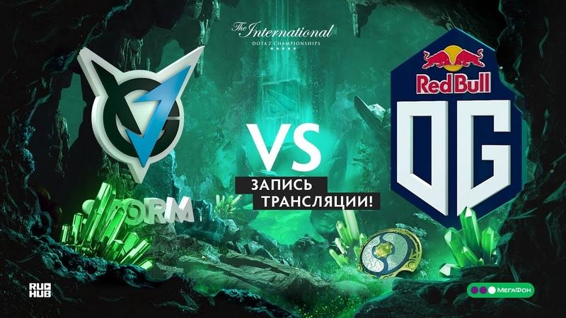 VGJ.S vs OG, The International 2018, Playoff, game 1