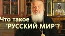 Слово пастыря 13 10 2018 Патриарх Кирилл Русский мир Россия