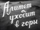 ☭☭☭ Алитет уходит в горы (1949) ☭☭☭