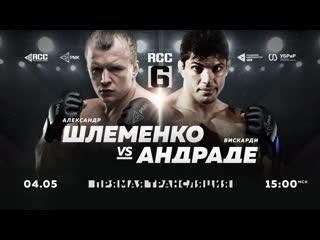 May, 4   rcc6: russian cagefighting championship   shlemenko vs andrade   frolov vs billstein