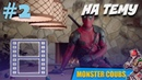 ЛУЧШИЕ ПРИКОЛЫ ФИЛЬМОВ И ТВ-ШОУ 2 [Monster Coubs] ПРИКОЛЫ | VINE | COUB | КУБЫ | КОУБ | CUBE