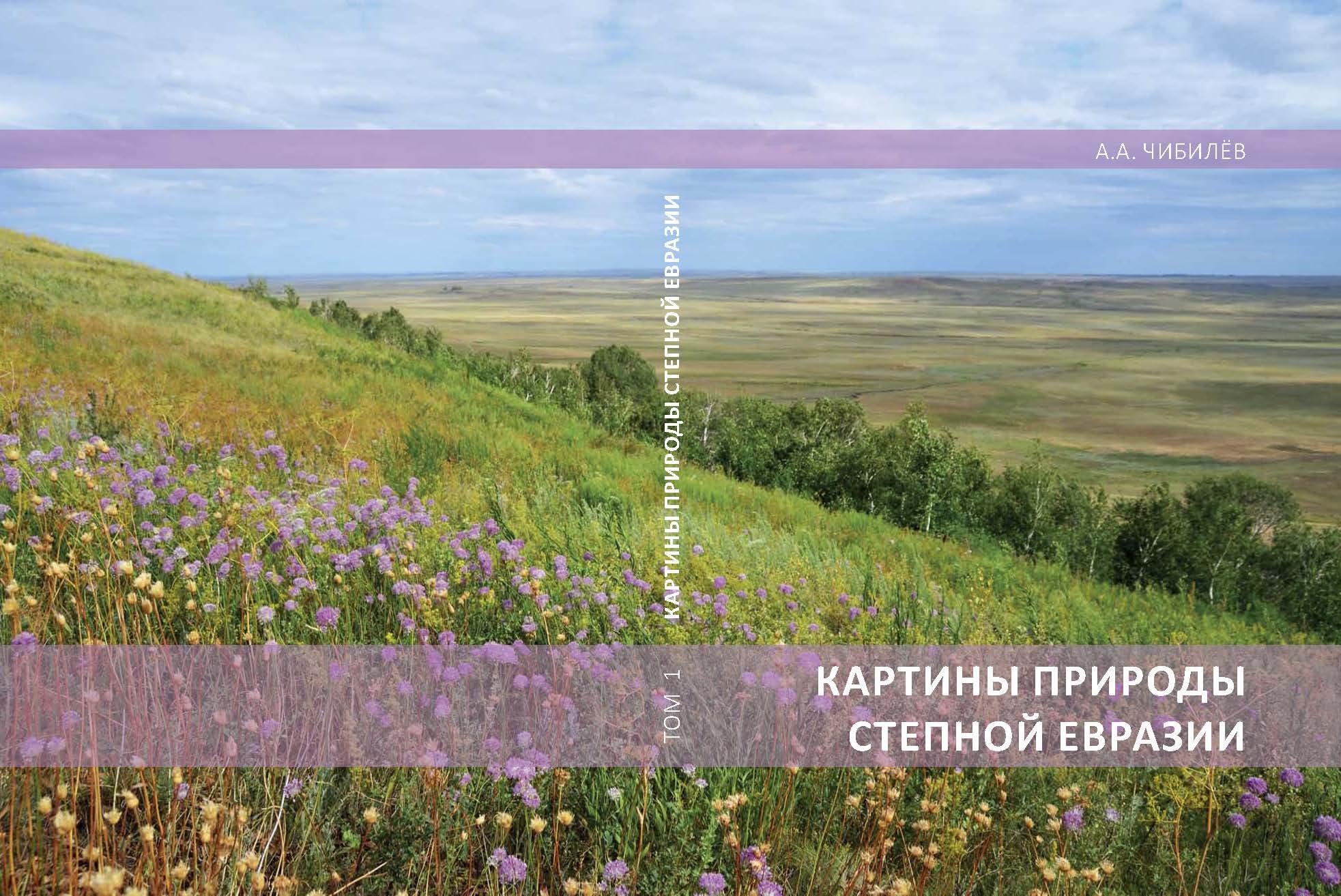 Чибилёв А.А. Картины природы Степной Евразии. Том 1: От предгорий Альп до Южного Урала