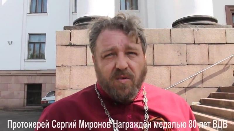 Краматорск 4 мая 2014 Протоиерей Сергий Миронов Турчинов негодяй но и видео Грэма Филлипса смотреть онлайн без регистрации