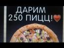Розыгрыш 250 пицц музыка Далгат Фатаалиев