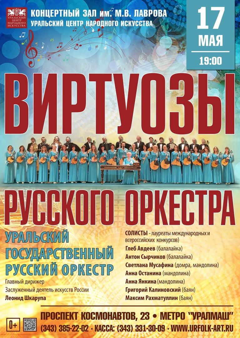 Афиша Екатеринбург Виртуозы Русского оркестра