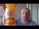 Оранжевая вода со вкусом манго