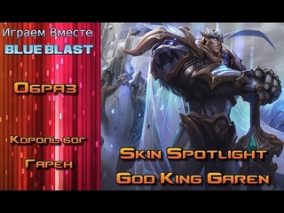 Образ Король бог Гарен // God King Garen Skin Spotlight - League of Legends