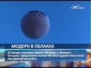 Модерн в облаках : первый 4-метровый воздушный шар поднялся в небо над Самарой