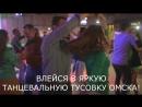 Бачата! Просто шикарный парный танец Омск