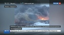 Новости на Россия 24 Пожар в Ижевске поглотил четыре тысячи квадратных метров