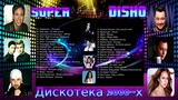 ЛУЧШИЕ РУССКИЕ ПЕСНИ 2000-Х ! ДИСКОТЕКА ХИТОВ!